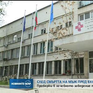 Започват проверки в болницата в София, пред която почина мъж