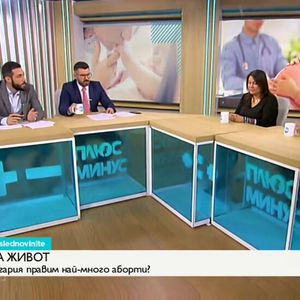 Защо в България има най-много аборти?