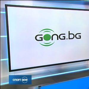 Спортни новини (17.10.2019 - късна)