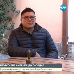 """""""Да хванеш гората"""": Да избереш Пловдив пред Америка"""