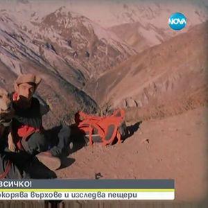 СЪРЦЕТО ВИЖДА ВСИЧКО: Калинка, която покорява върхове и изследва пещери