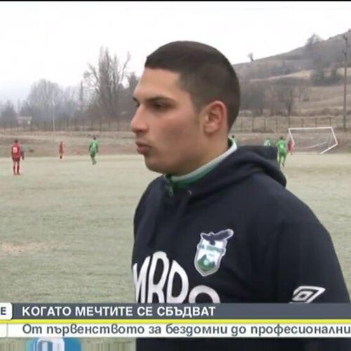КОГАТО МЕЧТИТЕ СЕ СБЪДВАТ: От първенството за бездомни до професионалния футбол