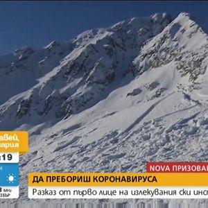 Учителят по ски, преборил коронавируса: Отслабнах с 8 кг, нямах кашлица