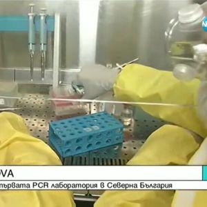 Отвори врати първата в Северна България PCR лаборатория