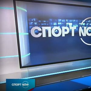Спортни новини (27.01.2021 - късна)