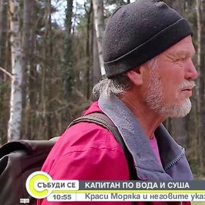 Морски капитан указва посоките в Шуменското плато