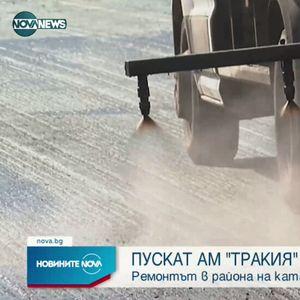 """Пускат АМ """"Тракия"""" в посока Бургас"""