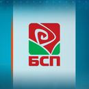 Новият лидер на БСП ще бъде избран пряко на 26 април догодина