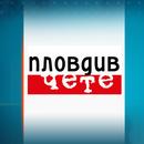"""Фестивалът """"Пловдив чете"""" беше открит официално тази вечер"""