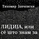 Роман на годината 2018 - извадоци од пристигнатите романи (14)