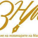 ЗНМ остро ја осудува изјавата на Заев и бара јавно извинување