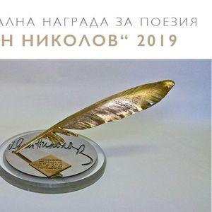 "Национална награда за поезия ""Иван Николов"", 2019 и още за конкурса"