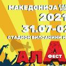 """Овој викенд забавата е во Охрид – ќе започне фестивалот на македонската музика """"Аларм фест"""""""