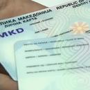 Костовски: Македонските граѓани најмногу губат лични карти