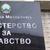 МЗ: Резулатите на починатиот маж од Битола и починатата родилка од Охрид се негативни на Ковид – 19