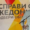 Мисајловски: Имаме 1000 проекти, индустриска зона во Куманово, продолжување на експресните патишта, поголеми пензии и поголеми плати