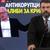 """Стоилковски: Зарем Антикорупциска ќе чека четири месеци за да се зачистат доказите за """"Леонардо""""?!"""