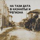 На тази дата в Казанлък и региона