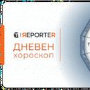 Хороскоп за 26 јануари: Овните да внимаваат на здравјето, стрелците ќе чујат добри вести