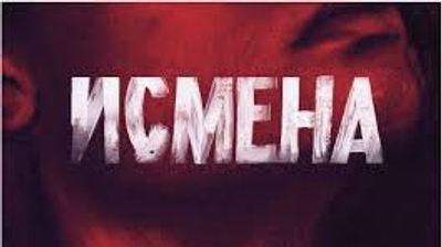 """Праизведба на """"Исмена"""" од Катерина Момева во велешкиот театар"""