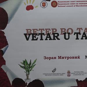 """Premijera prve pozorišne dvojezične predstave """"Vetar u tapetama"""" u Jabuci"""