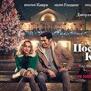 """ИГРА: Спечелете с филма: """"Последната Коледа"""""""