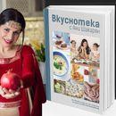 В кухнята с Ани Шакарян и първата й готварска книга