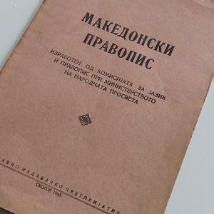 Правописот на македонскиот јазик денеска слави 75 години