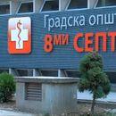 """Скопјанец со тешки телесни повреди пренесен во болницата """"8. Септември"""""""