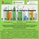 Регионална конференција за интегрирање на урбаните со руралните средини