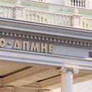 ВМРО-ДПМНЕ: Зоран Заев го претвори Собранието во пазар