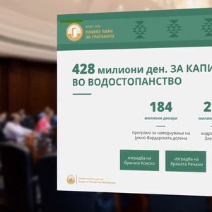 170 милиони евра од буџетот за 2019. за земјоделството