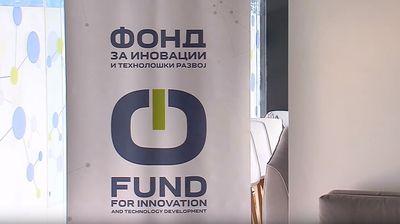 Фондот за иновации започна со враќање на средствата од одделните грантови