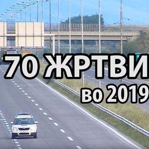 70 жртви на патиштата низ Македонија за шест месеци