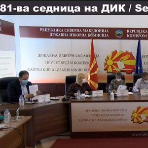 ДИК им ги зголеми надоместоците на членовите на одборите