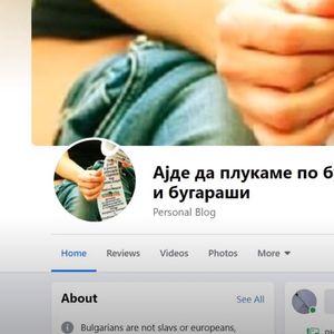 Бугарија бара постапки за говорот на омраза, полицијата тврди дека будно ги следи социјалните мрежи