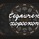 Седмичен хороскоп 20-26 януари 2020: Водолеите да премислят думите, интересна среща за Близнаците