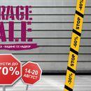 Garage Sale во Рамстор Мол од 14 до 20 август