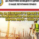 Изработен прирачник за заштита на градежните работници од Ковид-19