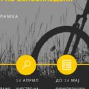 Рокот за пријавување учество во процесот на дизајн на прототип за велосипедски паркинг е продолжен