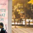"""Романот """"Птиците умираат пеејќи"""" објавен на македонски јазик"""