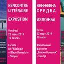 Филолошкиот факултет домаќин на предавањето за француска книжевност