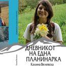 """Репортажите на Калина Велевска собрани во книгата """"Дневникот на една планинарка"""""""