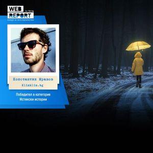 """Константин Мравов - победителят в Web Report, за историята на една загубена, """"нелегална"""" душа"""
