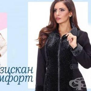 Тенденции в зимните палта: стил и комфорт на първо място (част 2)