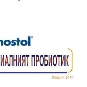 Саностол - специалният пробиотик с над 70 години история