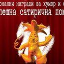 Андрей Аврамов с наградата на Калата