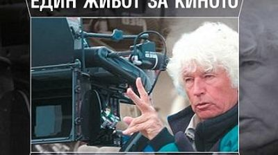Световен режисьор се изповядва в книга