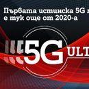 5G ULTRA е новото име на 5G мрежата на А1