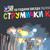 360 СТЕПЕНИ ОБЈАВУВА: Карневалите во Струмица и во Прилеп нема да се одржат поради коронавирусот!